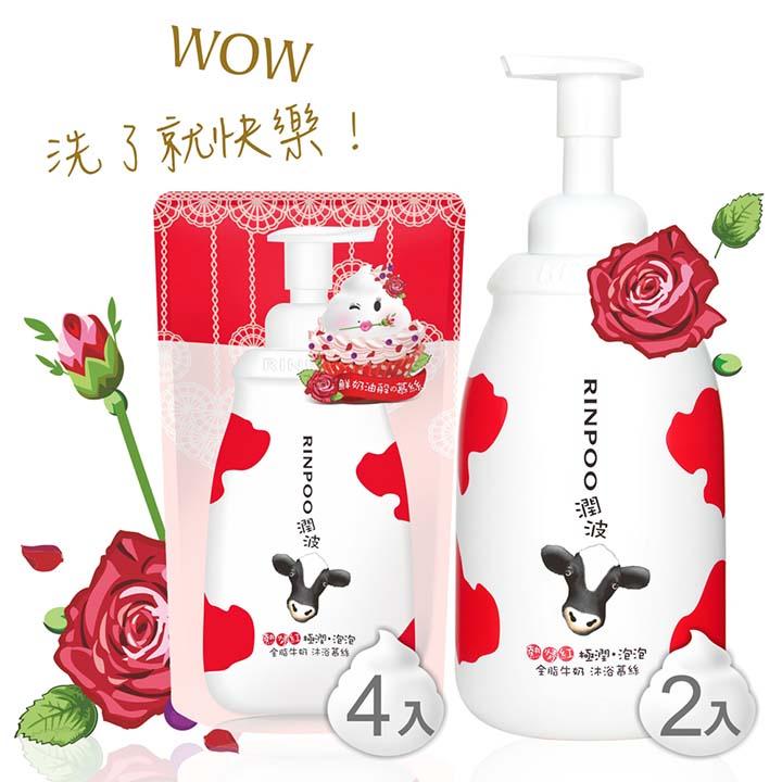 【潤波】牛奶泡泡沐浴慕絲組合-(850ml*2瓶+700ml補充包*4包)--全脂牛奶極潤(紅色)