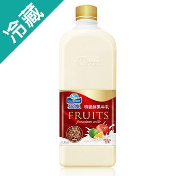 福樂特級鮮果牛乳1892ML /瓶
