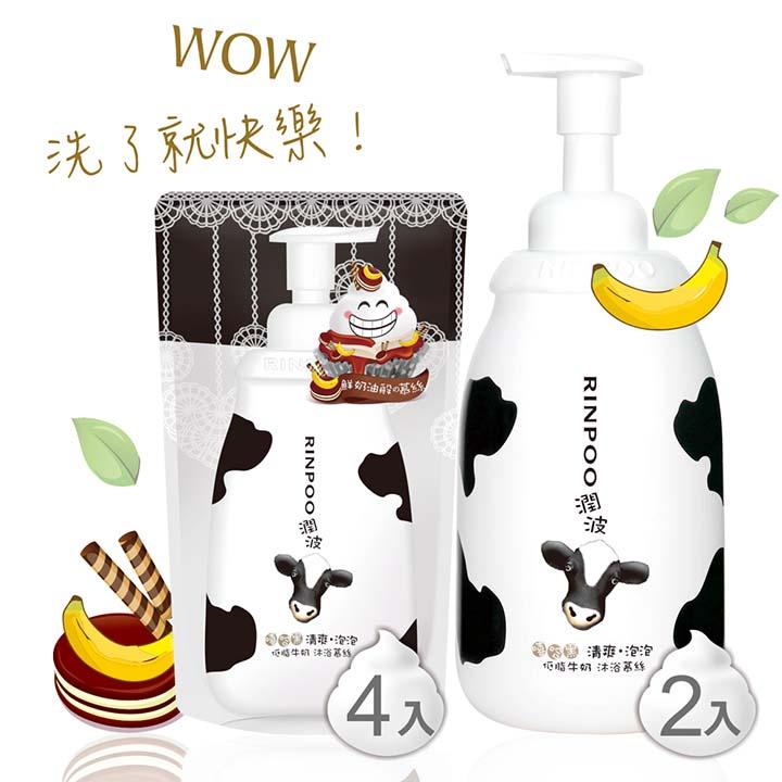 【潤波】牛奶泡泡沐浴慕絲組合-(850ml*2瓶+700ml補充包*4包)--低脂牛奶清爽(黑色)