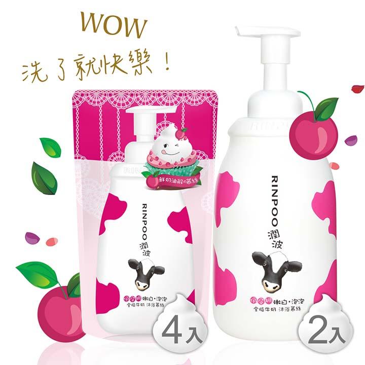 【潤波】牛奶泡泡沐浴慕絲組合-(850ml*2瓶+700ml補充包*4包)--全脂牛奶嫩白(桃紅色)