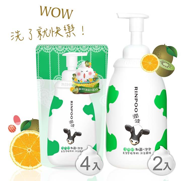 【潤波】牛奶泡泡沐浴慕絲組合-(850ml*2瓶+700ml補充包*4包)--1/2全脂牛奶制菌(綠色)