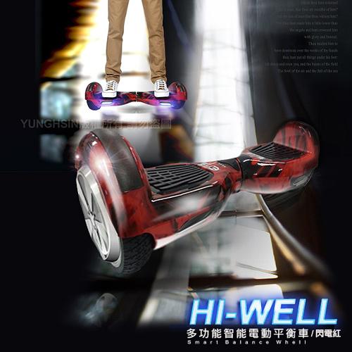 HIWEE 智慧型體感平衡車(電動車,移動車臺中 遠 百)核桃木紋色