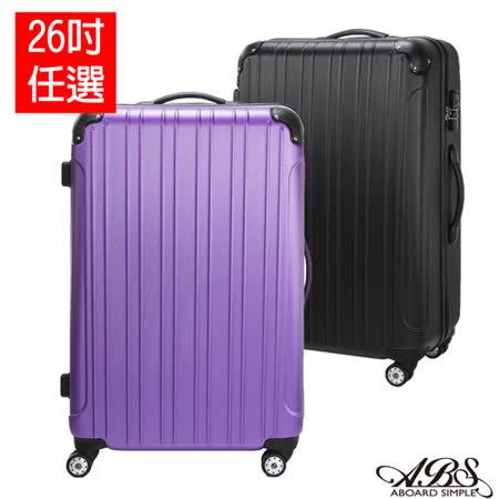 ABS愛貝斯 26吋 進階防刮霧面靜音跑車輪旅行箱 行李箱(多色任選)99-041B