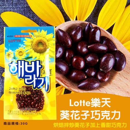 韓國 Lotte 樂天葵花子巧克力