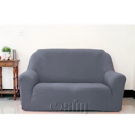 【Osun】一體成型防蹣彈性沙發套、沙發罩素色款(淺墨灰款二人座)CE-173