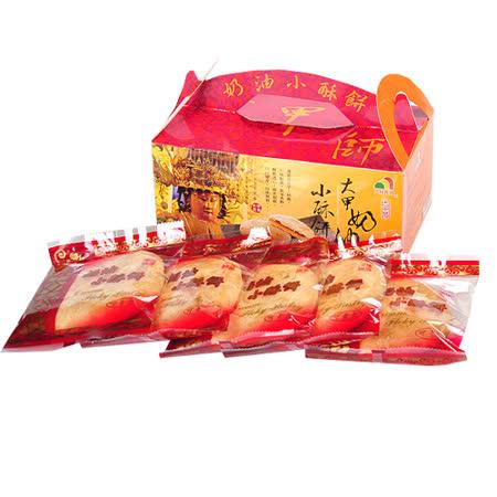 【大甲師】奶油小酥餅(5入/盒)