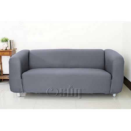 【Osun】一體成型防蹣彈性沙發套、沙發罩素色款(淺墨灰款三人座)CE-173