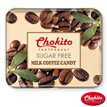 Chokito西班牙無糖牛奶咖啡糖50g(任選)