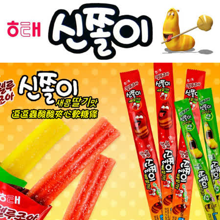 韓國 HAITAI 逗逗蟲Larva酸酸夾心軟糖條 單條 27g