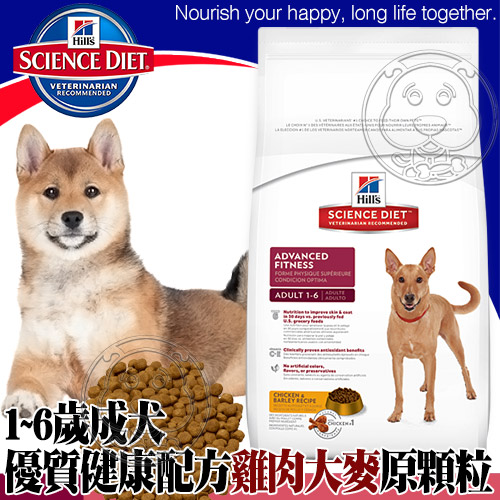 美國Hill希爾思~成犬 健康原顆粒雞肉大麥9.75kg21.49磅包