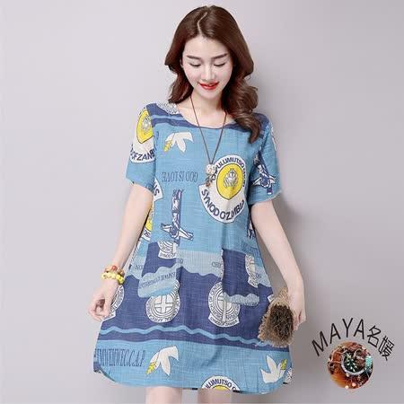【Maya 名媛】M~2XL棉麻短袖海洋童趣款洋裝/連衣裙-藍色