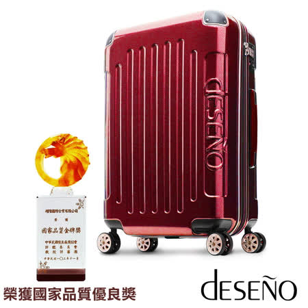 Deseno-尊爵傳奇II-28吋PC鏡面商務行李箱(金屬紅)