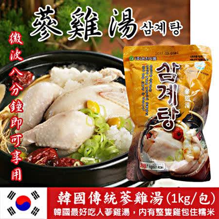 韓國 原裝進口 蔘雞湯 1包入