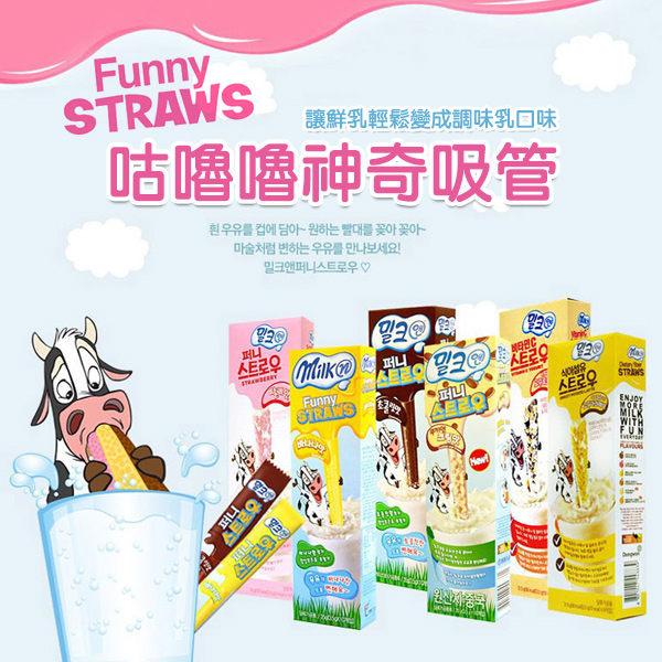 韓國 FUNNY STRAWS 咕嚕嚕神奇吸管 3.5g^~10支