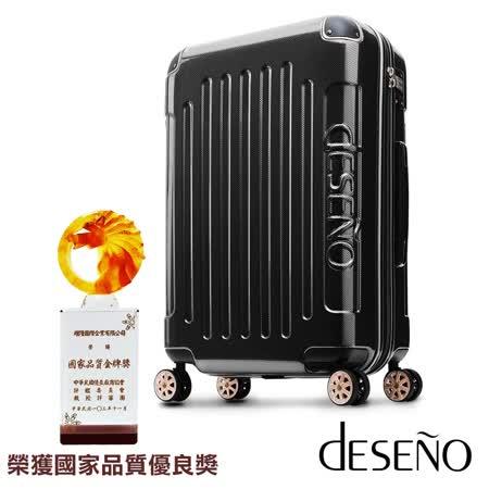 Deseno-尊爵傳奇II-24吋PC鏡面商務行李箱(黑色)