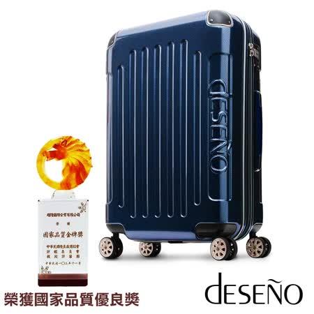 Deseno-尊爵傳奇II-24吋PC鏡面商務行李箱(海藍)