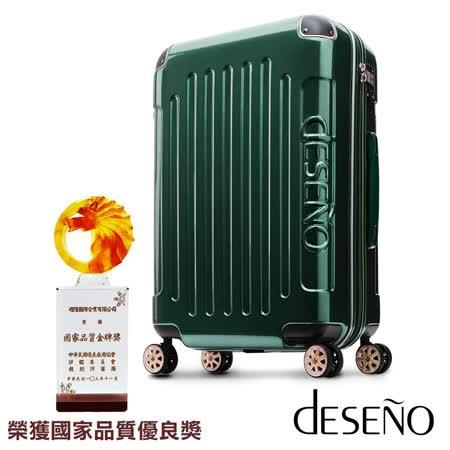 Deseno-尊爵傳奇II-24吋PC鏡面商務行李箱(金屬綠)