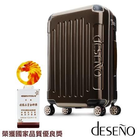 Deseno-尊爵傳奇II-24吋PC鏡面商務行李箱(咖啡)