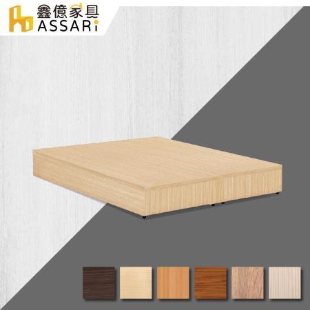 ASSARI-簡約床座/床底/床架(單人3尺)