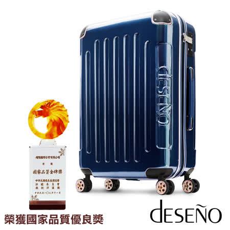 Deseno-尊爵傳奇II-22吋PC鏡面商務行李箱(海藍)