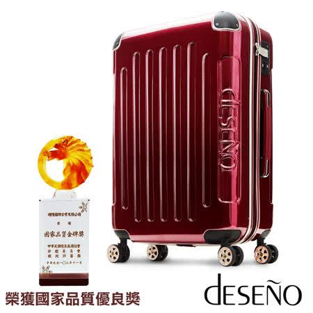 Deseno-尊爵傳奇II-22吋PC鏡面商務行李箱(金屬紅)