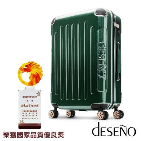 Deseno-尊爵傳奇II-22吋PC鏡面商務行李箱(金屬綠)