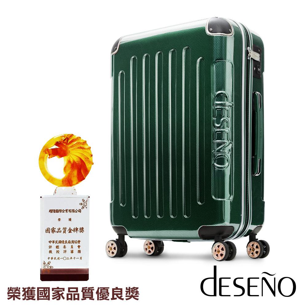 Deseno-尊爵傳奇II-22吋P台中 廣三C鏡面商務行李箱(金屬綠)