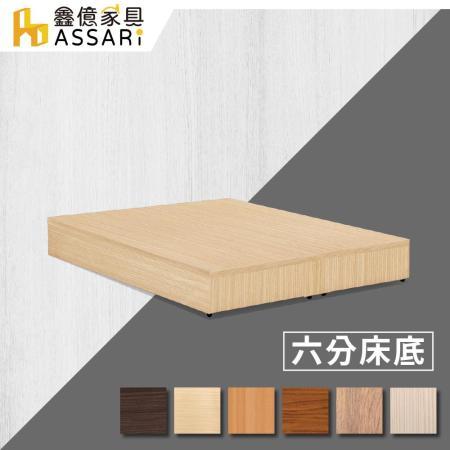 ASSARI-強化6分硬床座/床底/床架(單人3尺)