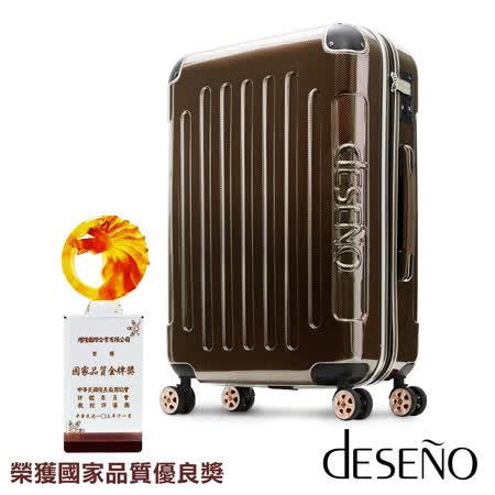 Deseno-尊爵傳奇II-22吋PC鏡面商務行李箱(咖啡)