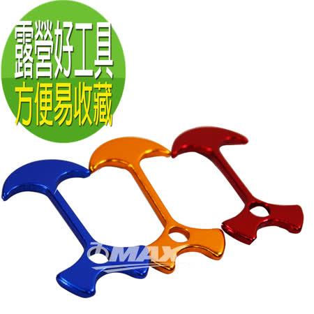 oamx鋁合金魚骨地釘-12入(顏色隨機出貨)