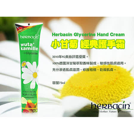 德國小甘菊 herbacin 經典護手霜 75ml