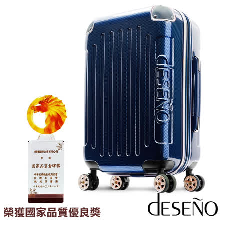 Deseno-尊爵傳奇II-18.5吋PC鏡面商務行李箱(海藍)