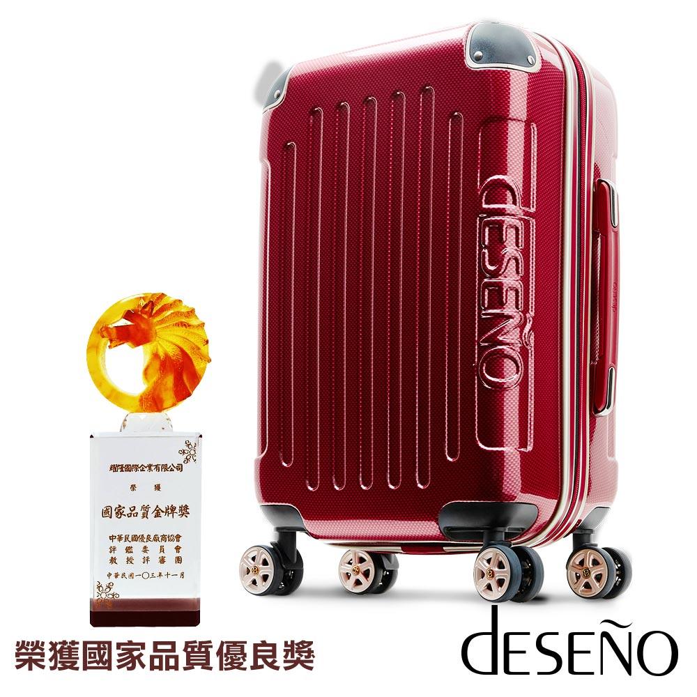 D愛 買 分店eseno-尊爵傳奇II-18.5吋PC鏡面商務行李箱(金屬紅)