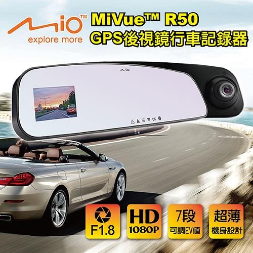 Mio MiVue R50後視鏡行車記錄器1行車記錄器改裝080P碰撞感應(贈送)16G記憶卡+充電精品組+HP精品+收納包+除塵手套+實用杯架