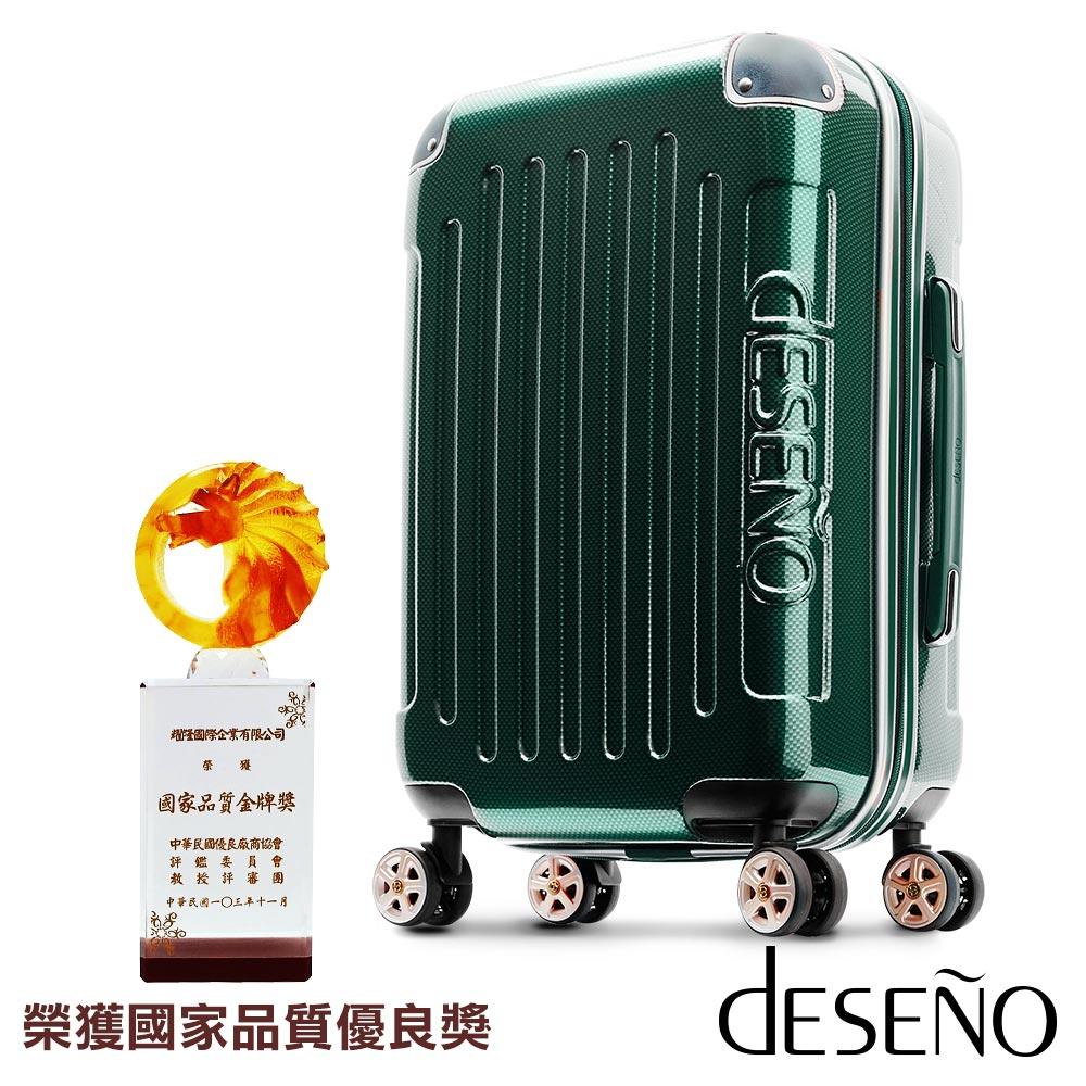 Deseno-尊爵傳奇I敦化 sogoI-18.5吋PC鏡面商務行李箱(金屬綠)