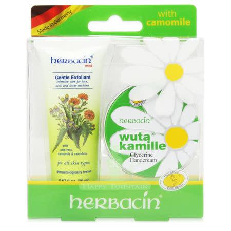 德國小甘菊 herbacin 經典去角質組合(護手霜20ml+去角質霜20ml)