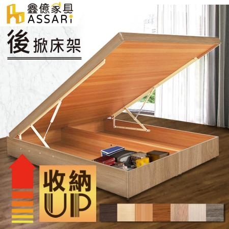 ASSARI-收納後掀床架(單大3.5尺)