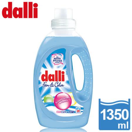 【德國Dalli】極緻呵護洗衣精(1.35L/瓶)