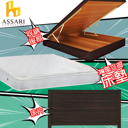 ASSARI-房間組三件(床片+後掀+3M三線獨立筒)雙人5尺
