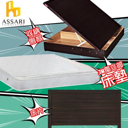 ASSARI-房間組三件(床片+側掀+3M三線獨立筒)雙人5尺