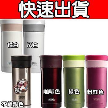 THERMOS膳魔師不銹鋼真空保溫杯0.35L(JMK-350/JMK-351)