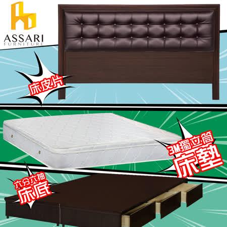 ASSARI-房間組三件(皮片+6抽屜床架+3M三線獨立筒)雙人5尺