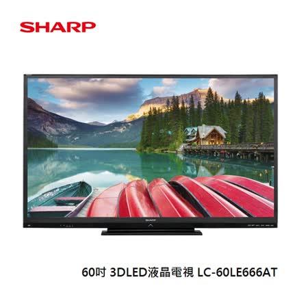 贈送HDMI線2M*1 SHARP夏普 LC-60LE666AT 60型連網3D LED TV (公司貨)