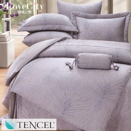 【Love City 寢城之戀】頂級TENCEL天絲 迷洛 雙人加大四件式兩用被床包組