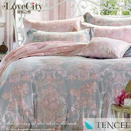 【Love City 寢城之戀】頂級TENCEL天絲 狄安娜 雙人加大六件式兩用被床罩組