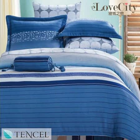 【Love City 寢城之戀】頂級TENCEL天絲 藍色迷情 雙人加大六件式兩用被床罩組