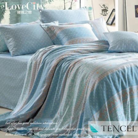 【Love City 寢城之戀】頂級TENCEL天絲 半醒 雙人加大六件式兩用被床罩組