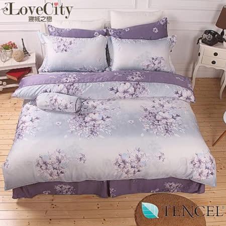 【Love City 寢城之戀】頂級TENCEL天絲 夢想花語 雙人加大六件式兩用被床罩組