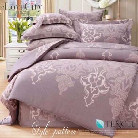 【Love City 寢城之戀】頂級60支TENCEL天絲 卡洛琳 雙人加大七件式兩用被床罩組