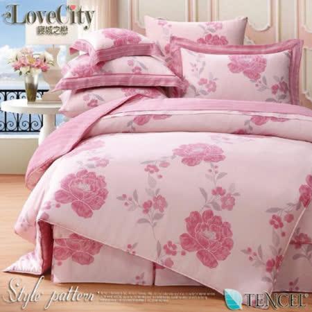 【Love City 寢城之戀】頂級60支TENCEL天絲 嫣織 雙人加大七件式兩用被床罩組
